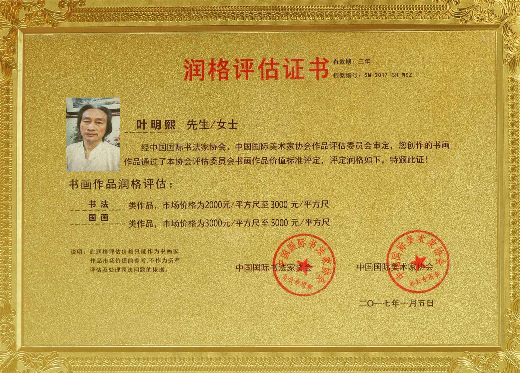 平尺 元 1200 定制名家名人字画书法作品国家一级书法家纯手写真迹