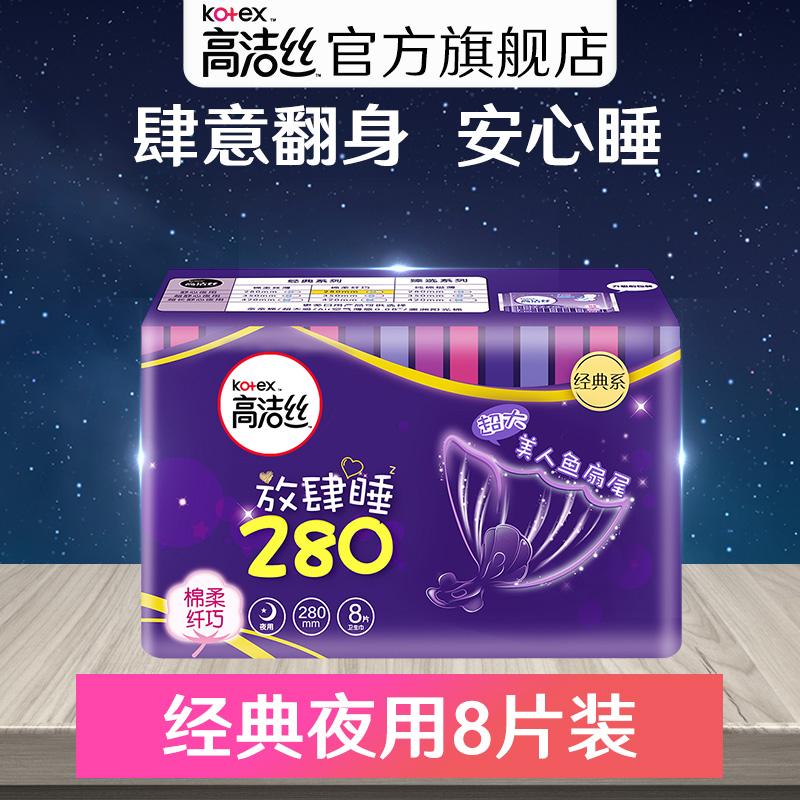 高潔絲夜用放肆睡280mm8片經典系列棉柔纖巧衛生巾