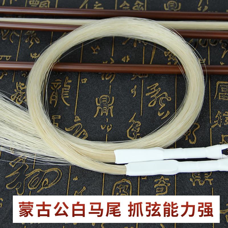 颂音坊二胡弓子专业琴弓厂家直销正品高级公白马尾高山演奏紫竹弓