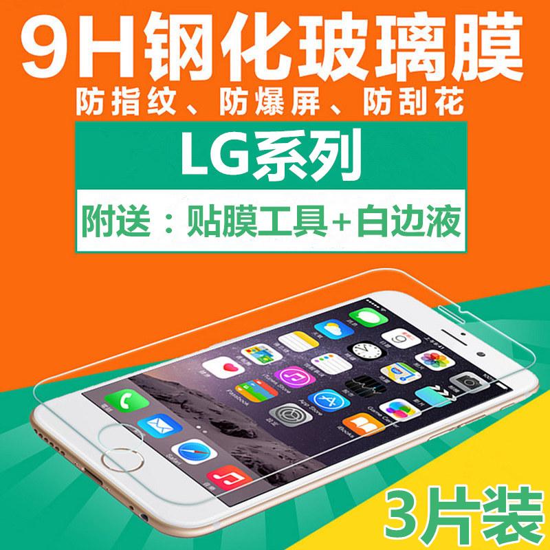 LG V50 V40 V30s V20 G7+ G6+ Q7+ Q6+ ThinQ 手機防爆鋼化玻璃膜