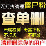 WeChat clean up zombie dead powder one-click delete zombies do not disturb the checklist delete Apple Android zombie dead zombie powder software to clean up friends