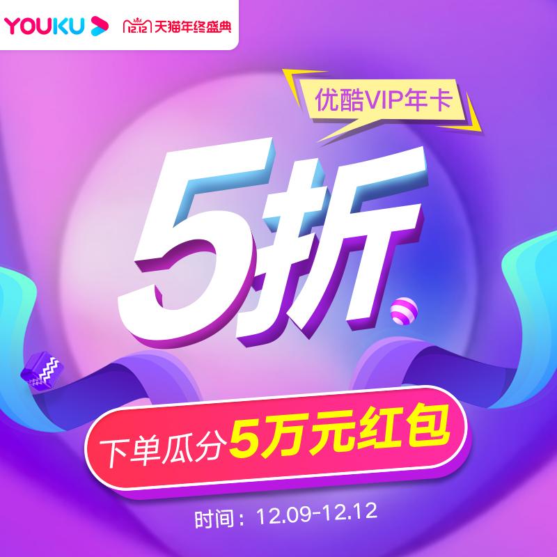 【官方直冲】优酷vip会员12个月youku会员土豆视频年卡365天影视会员