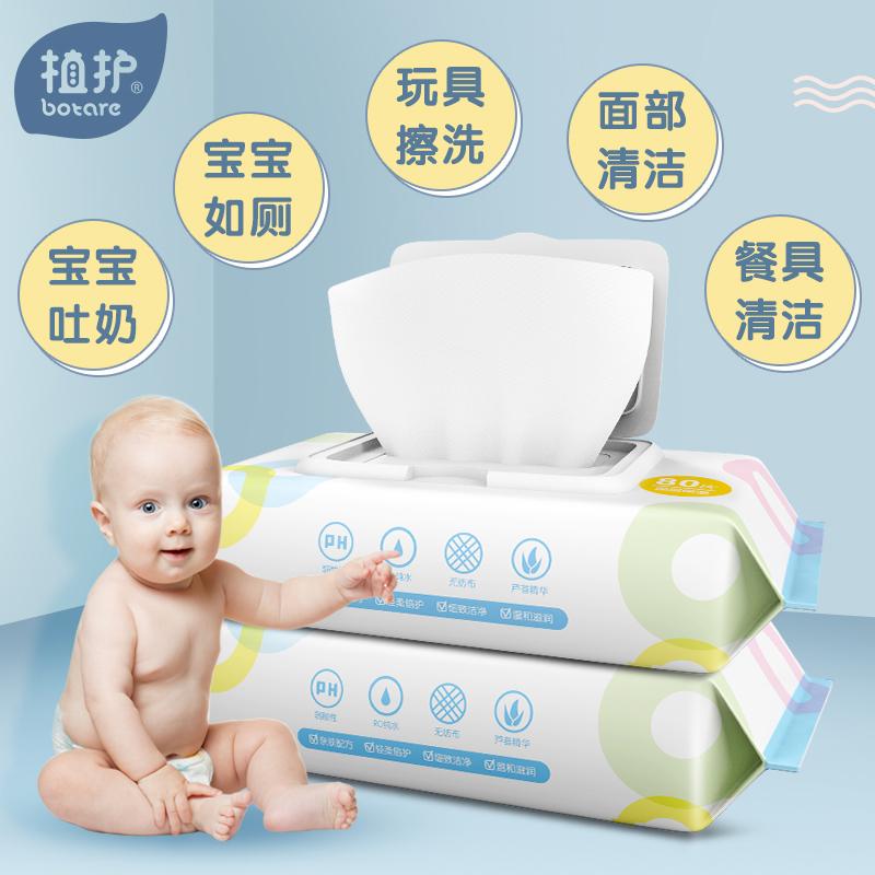 植护婴儿湿巾80抽手口专用6包装新生宝宝湿纸巾带盖大包装批家用