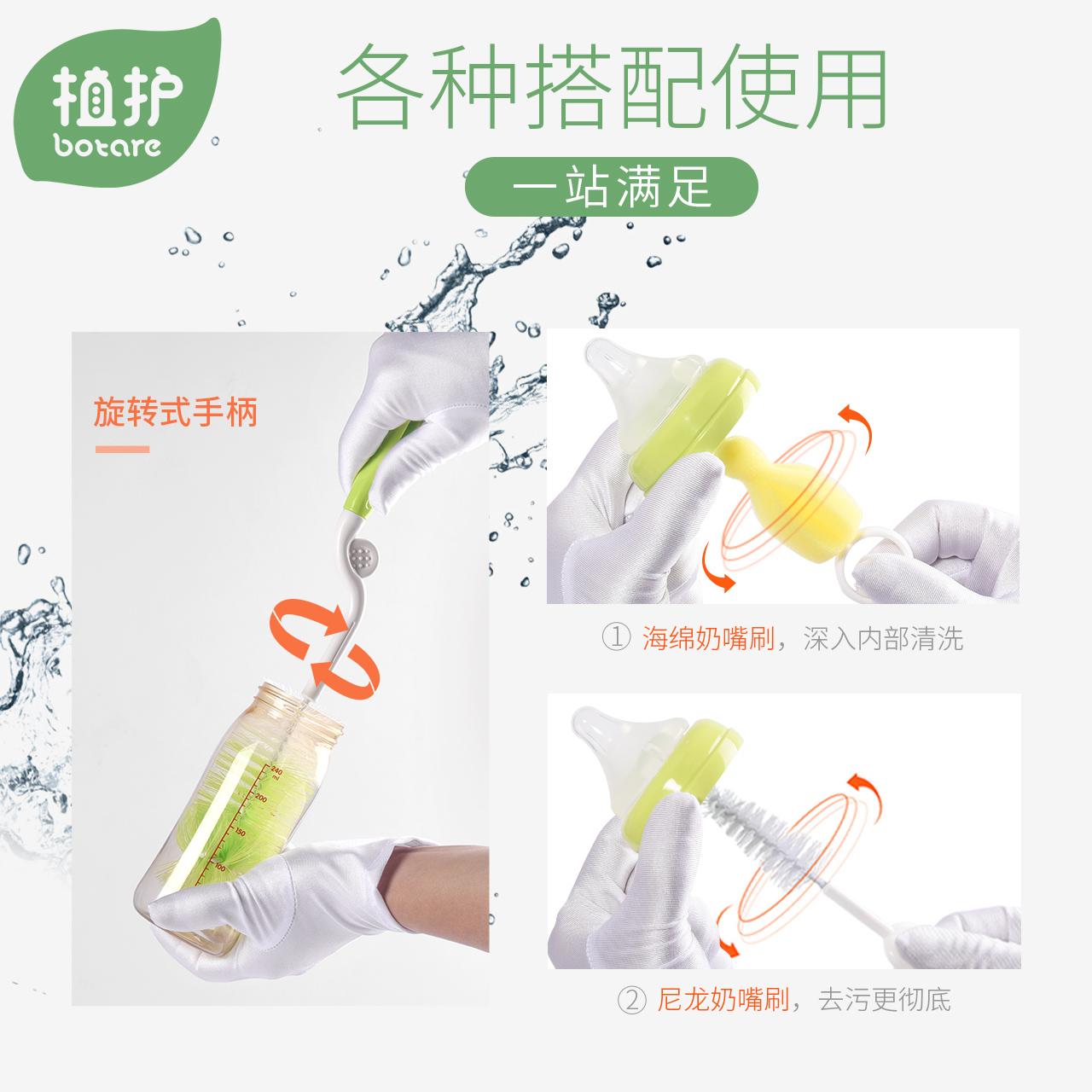 植护奶瓶刷子清洁刷套装奶嘴刷工具清洗剂清洁器毛刷海绵清洗刷