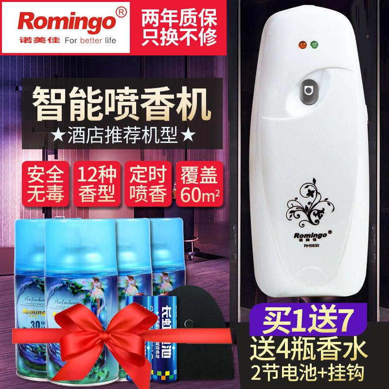 诺美佳香薰自动喷香机香水室内厕所除臭卫生间空气清新剂家用喷雾