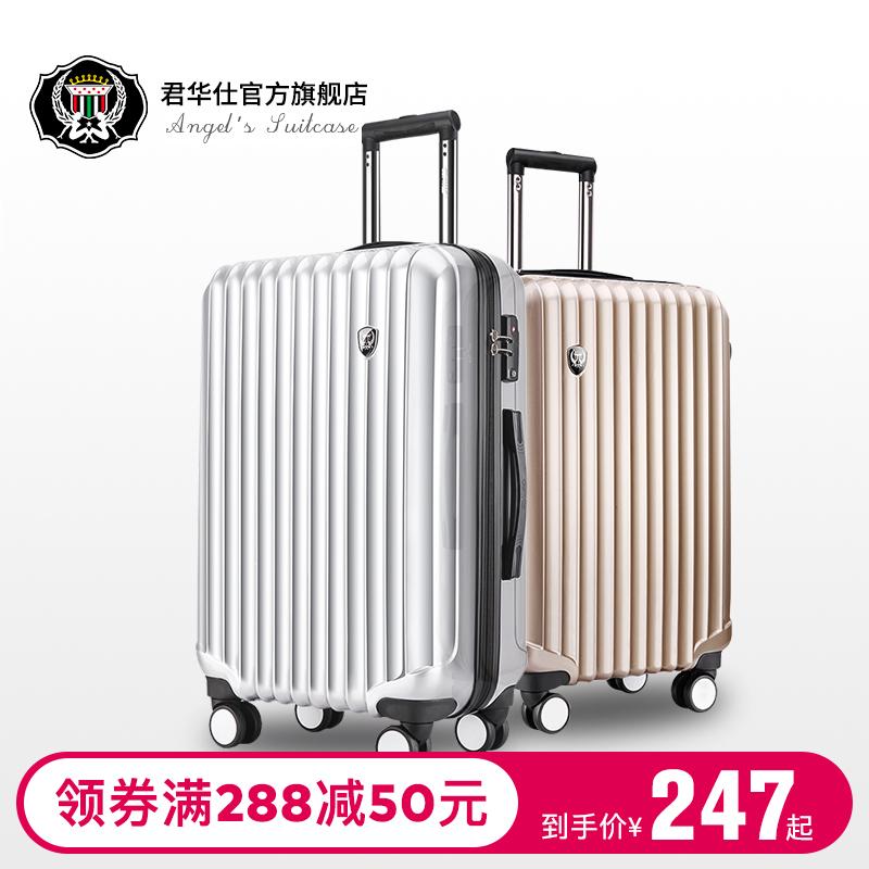 義大利君華仕拉桿箱24寸萬向輪行李箱男女26 28寸旅行箱20登機箱
