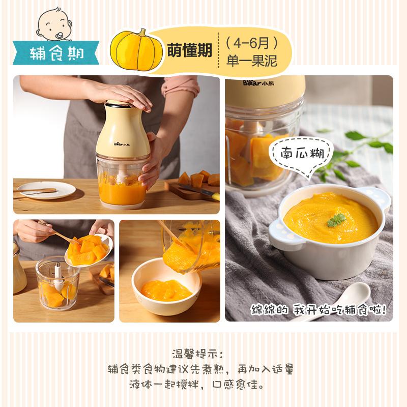 小熊辅食机婴儿宝宝料理多功能料理棒家用小型迷你打泥搅拌研磨器