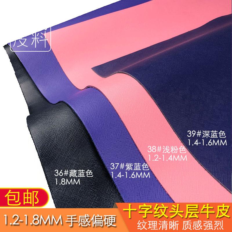 進口頭層十字紋手掌紋diy手工牛皮原料真皮皮料手感偏挺1.6MM