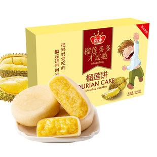 【新未】酥香軟糯榴蓮餅500g