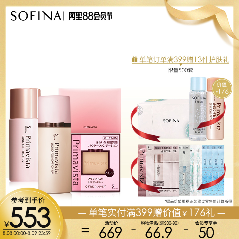 sofina蘇菲娜彩妝套組 妝前乳+粉底液+粉餅OC05+粉盒