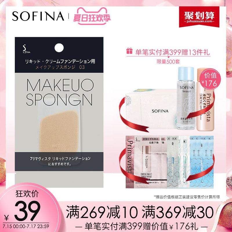 sofina蘇菲娜化妝海綿(粉底液/粉底霜用)
