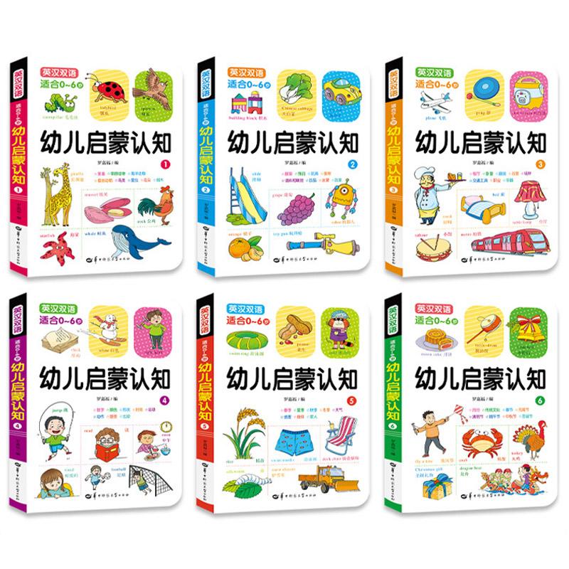 我的第一本认知书 全套6册颜色卡片形状 三岁宝宝书籍2-3岁儿童启蒙婴幼儿早教书 益智看图识物书 识图撕不烂卡片1-2岁 数字0-10 6