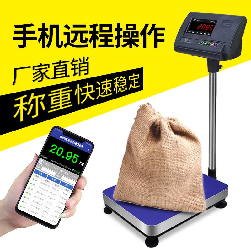 上海耀华XK3190-A12+E计重台秤磅秤落地称快递蓝牙秤ERP专用秤