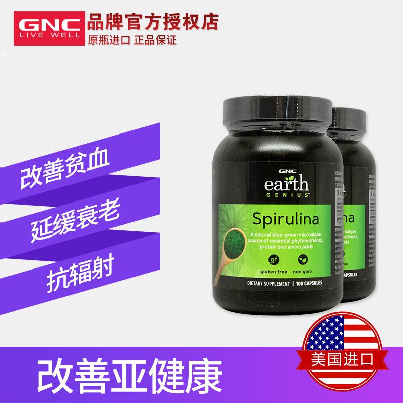 GNC健安喜螺旋藻胶囊正品进口500毫克*100粒2瓶装