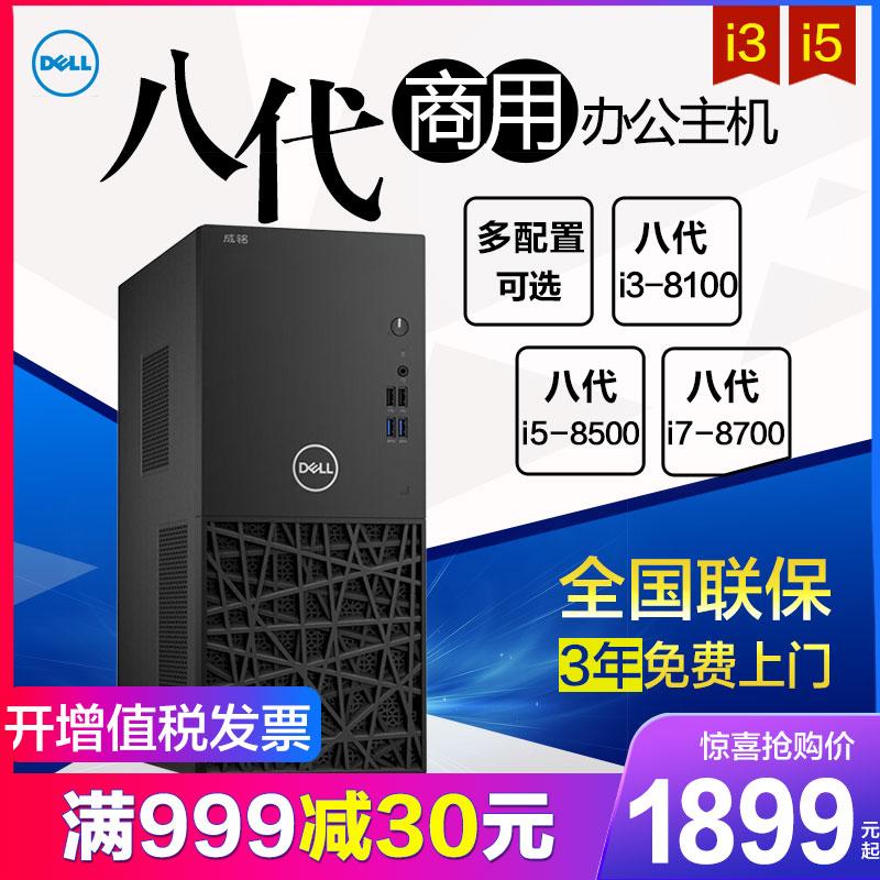 Dell/戴爾 成銘3980MT 桌上型電腦電腦主機G4900 G5400 八代i3 i5 i7辦公檯式電腦主機 遊戲設計家庭娛樂全套整機
