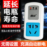 Electric vehicle charging protector lead-acid battery full of automatic power-off anti-overcharge smart timing socket switch