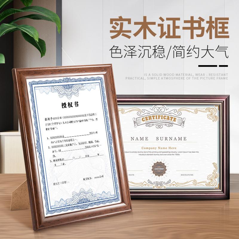 证书框实木A4相框摆台专利授权书荣誉奖状收纳裱框营业执照框挂墙
