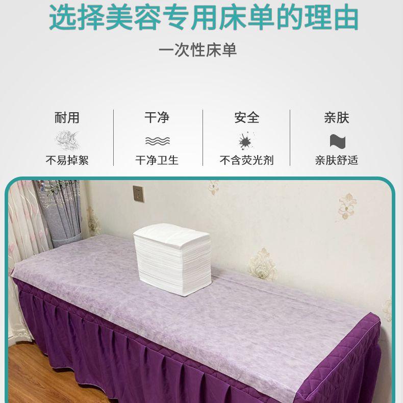 80*180白色一次性床单美容院按摩旅游透气无纺布床单床垫垫单包邮