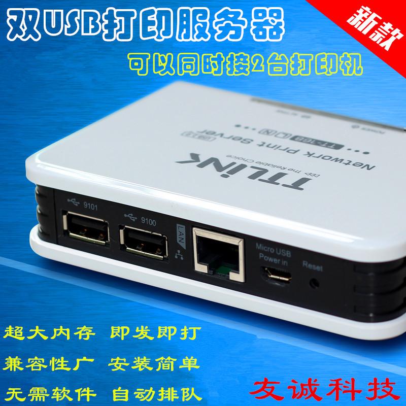 包邮双USB口打印服务器2个USB端口网络打印机共享器HP兄弟等