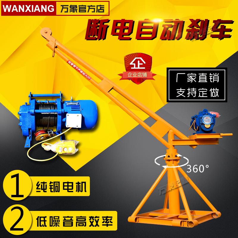 小型吊机上料机提升机家用220v建筑装修吊砖吊沙电动起重机室外