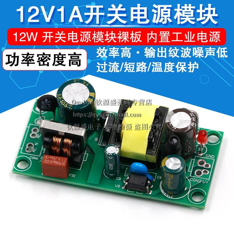 精密12V1A(12w)开关电源板模块裸板,内置工业电源/12V开关电源12V