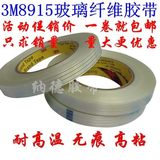 Genuine 3M8915 Imported Strong Fixing Fiberglass 3M Fiber Tape High Temperature Resistant Single Trace Stripe Adhesive