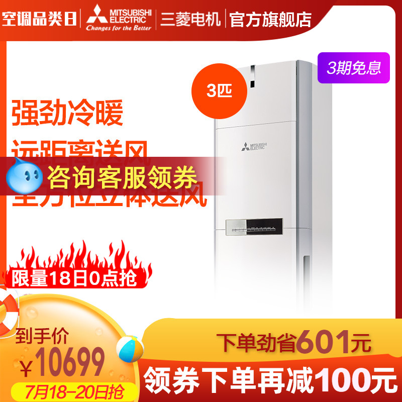 Mitsubishi/三菱 MFH-GE71VCH 三菱電機冷暖空調3匹定頻櫃機立式