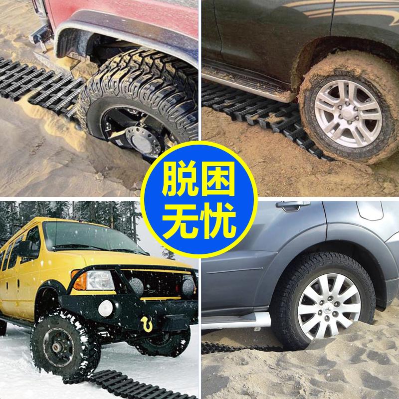 尤利特汽车脱困板履带泥雪沙地陷车脱困器越野车沙板防滑自救装备