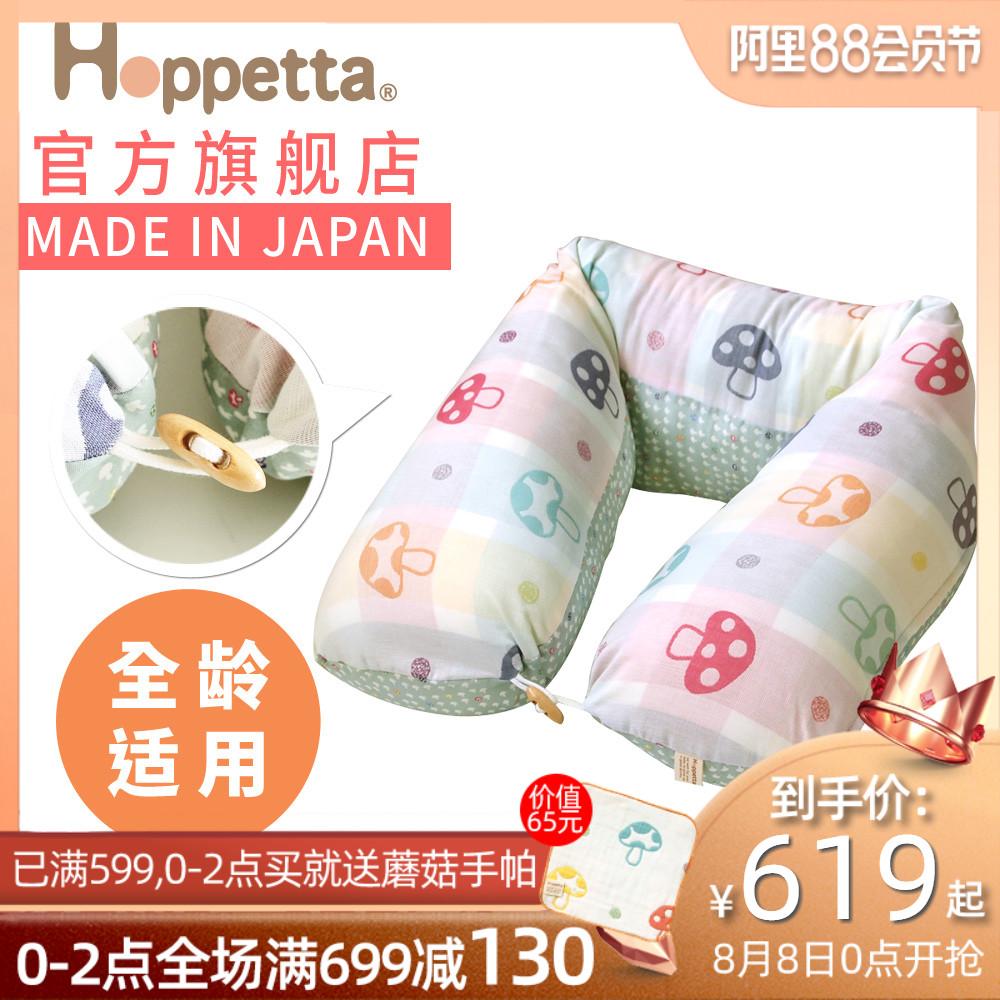 Hoppetta日本製多功能蘑菇長枕嬰兒授乳枕餵奶枕寶寶哺乳枕靠墊