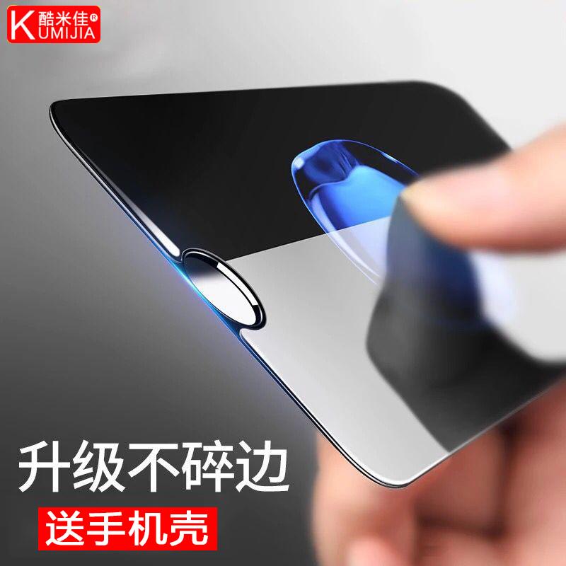 蘋果6plus鋼化膜iPhone6s全屏手機藍光防指紋i6貼膜六6P透明覆蓋