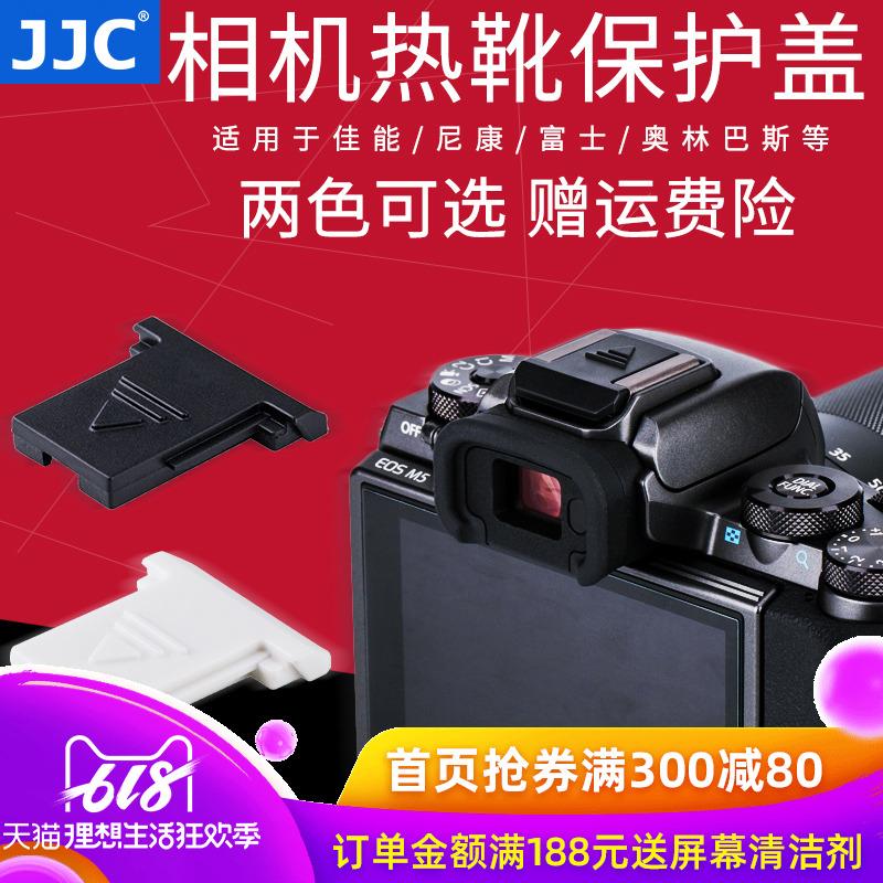 JJC 熱靴蓋佳能5D3 80D 77D 5D4 6D2 760D 750D 800D EOS R尼康d850 Z7 Z6奧林巴斯富士XT100 XH1 XT3保護蓋