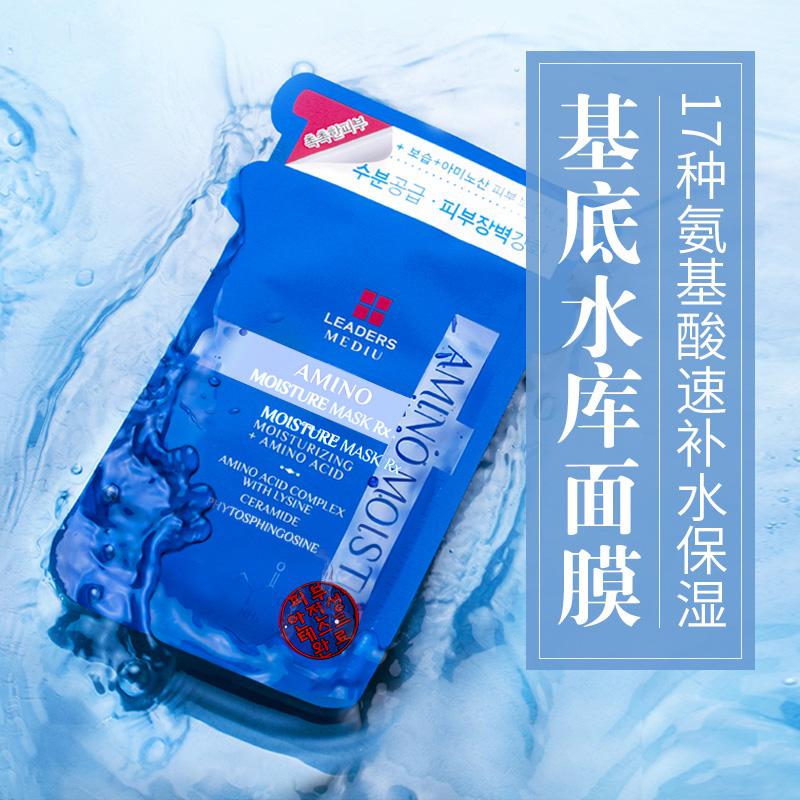 【镇店爆款】 LEADERS/丽得姿美蒂优氨基酸补水保湿面膜韩国面膜