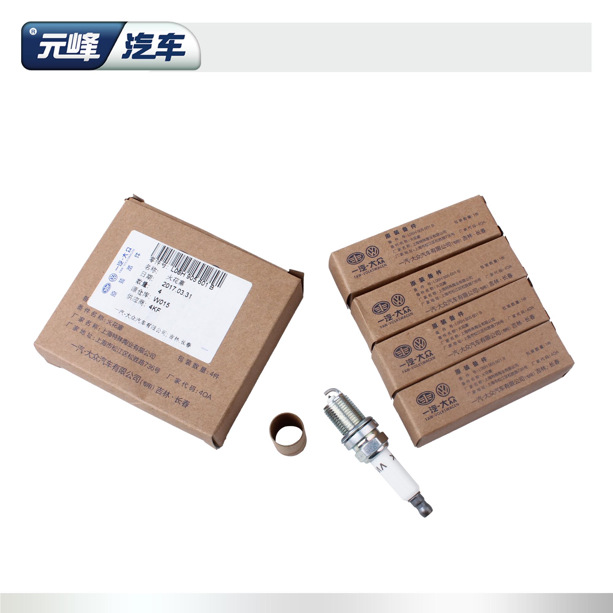 大众原厂迈腾CC途观帕萨特奥迪A4Q5火花塞1.8T2.0T双铂金原装正品