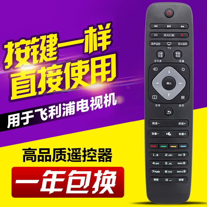 飛利浦LED電視機遙控器24 32 42 50 55 T348PFL5445 40PFF5459/T3