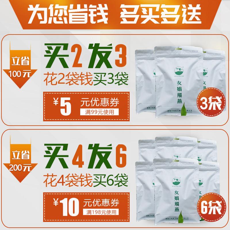 女娲飞燕胶股蓝包邮 500g 新茶野生 2018 平利绞股蓝特级七叶苦味龙须
