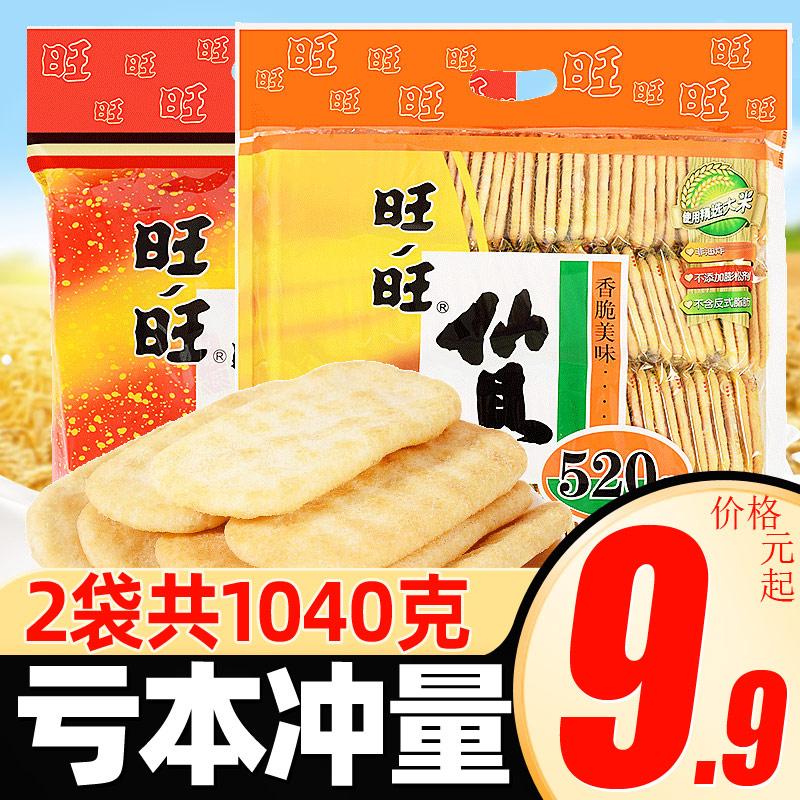 旺旺仙贝雪饼520g大米饼膨化饼干儿童小孩小包装休闲零食旗舰店