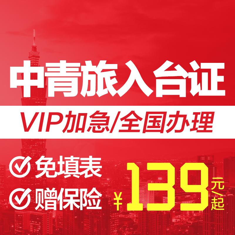 全国办理入台证加急办理台湾自由行旅游通行证免填表 中青旅