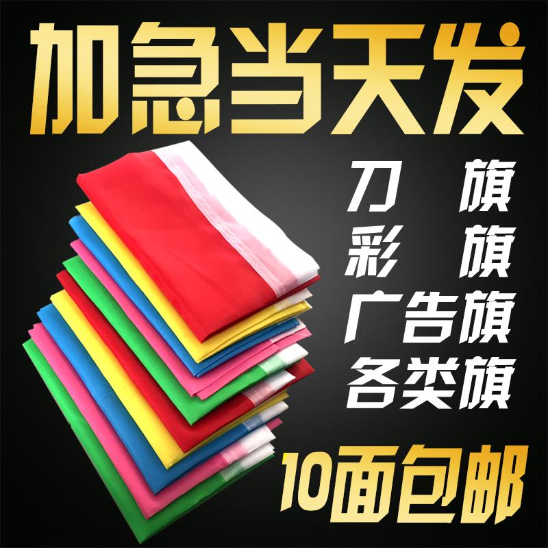 彩旗刀旗定做五彩旗装饰户外旗帜定制批发飘旗红旗国旗印刷广告旗