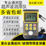 Tekman TM130D ultrasonic thickness gauge Steel plate copper plate glass thickness measurement