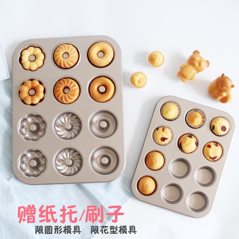 烘焙模具 馬芬蛋糕模具 不沾圓形12連烤盤 甜甜圈小蛋糕模具家用