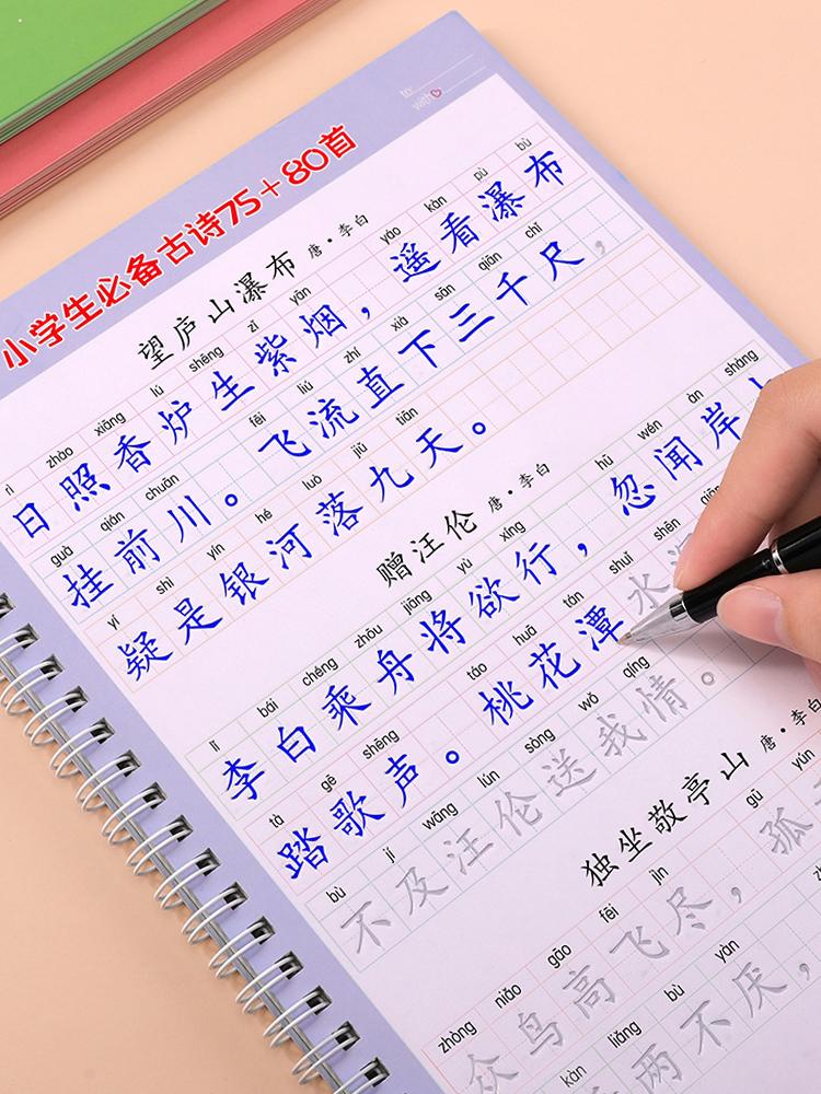 1-6年级小学生古诗词字帖贴练字帖本神器速成21天2-3-4儿童每日一练语文凹槽一二三四五六年级初学者硬笔书法