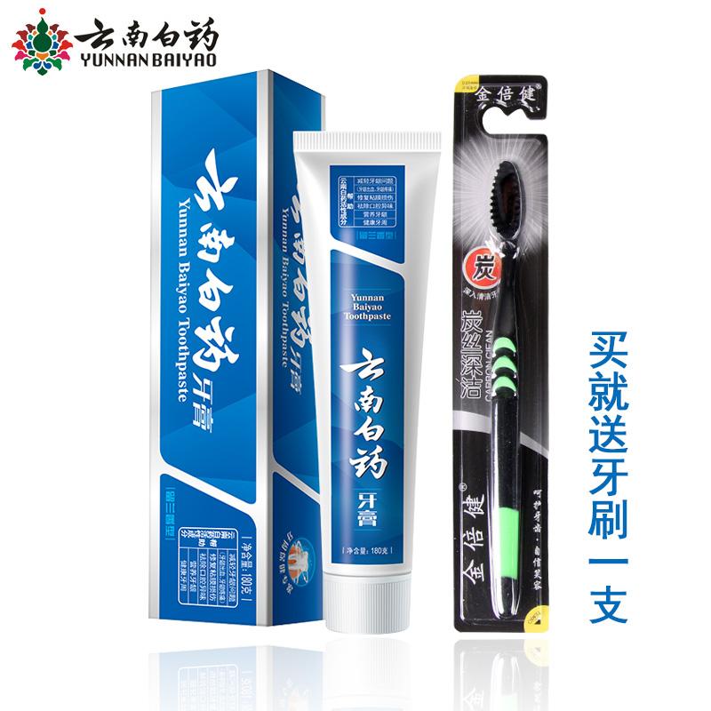 雲南白藥牙膏留蘭香型口氣清新 緩解口腔問題 保護牙齒 養護牙齦