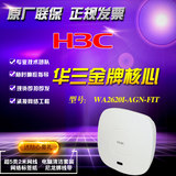 H3C Huasan WA2620i-AGN-FIT Series Indoor Placement 802.11n Wireless Access Device