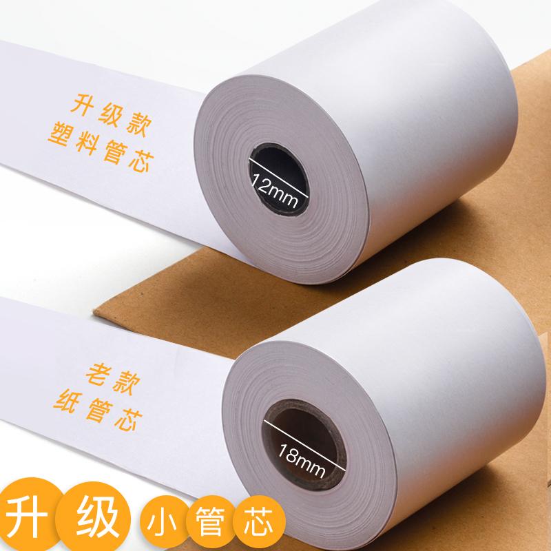 快力文100卷热敏纸打印纸收银纸57x50快力文超市小票纸58mm超市纸餐厅电脑美团外卖纸有管芯