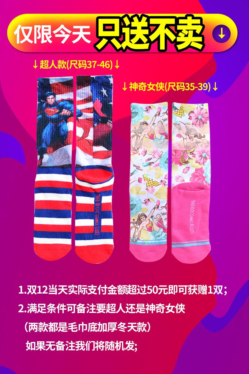 3D印花袜嘻哈潮流男女式情侣短筒长筒滑板春夏毛巾美韩国时尚袜子