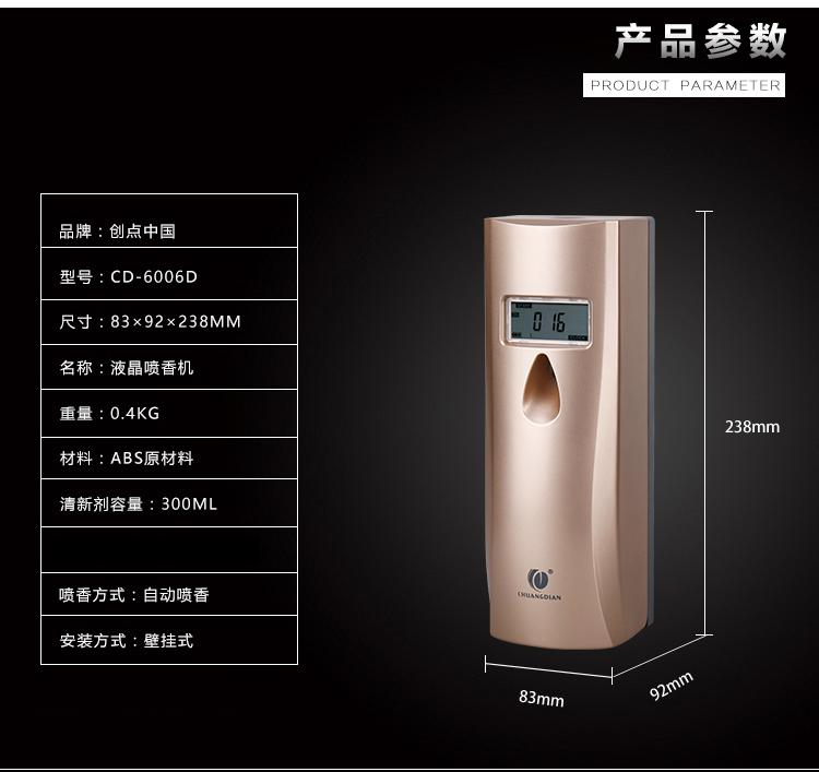 创点自动喷香机家用酒店智能定时加香机室内扩香机卫生间厕所加香
