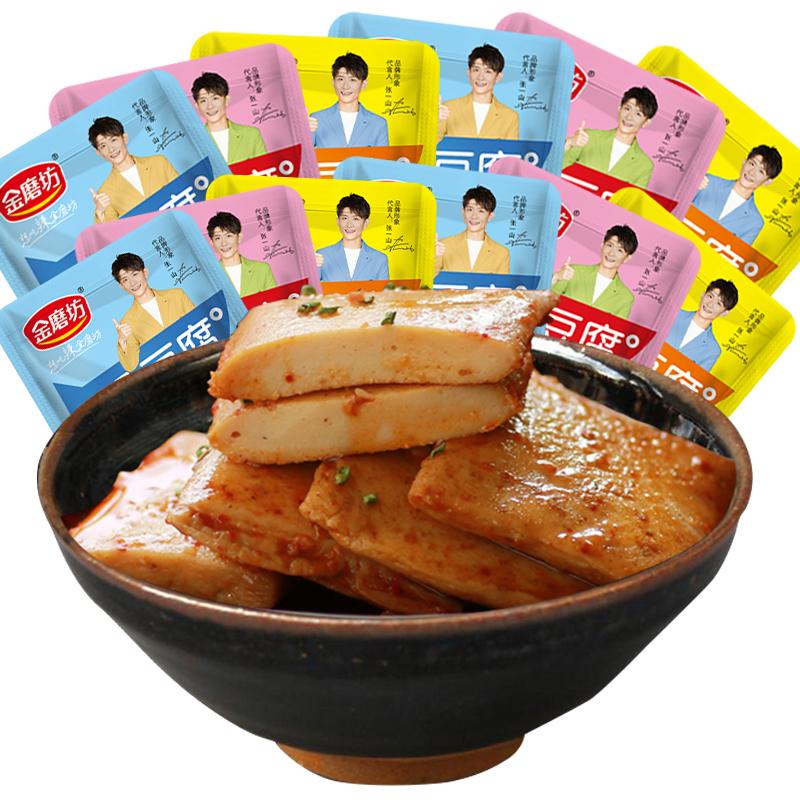 金磨坊鱼豆腐零食50包香辣小吃豆干麻辣辣条小零食休闲食品豆腐干