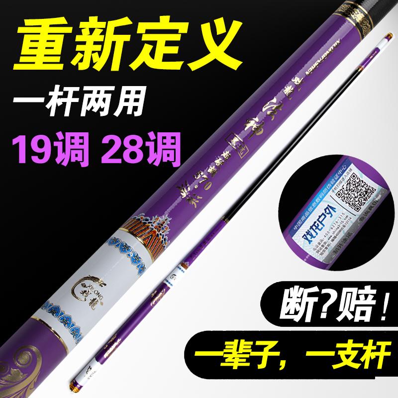 高碳19调黑坑鲤鱼竿28调台钓手竿钓鱼竿超轻硬4.5.5.4.7.2米套装