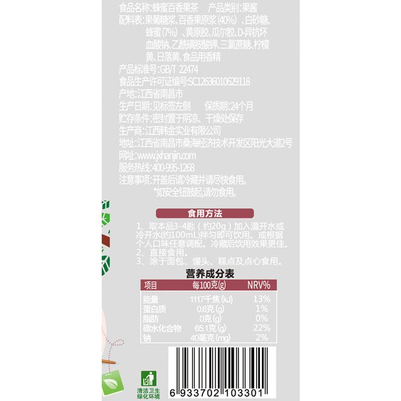 东大金果蜂蜜柠檬百香果茶360g*2瓶冲水喝的的饮品冲调饮料水果茶