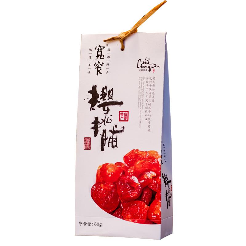 宽窄旗舰店樱桃脯樱桃果脯樱桃干成都特产美味的休闲零食60g*1袋